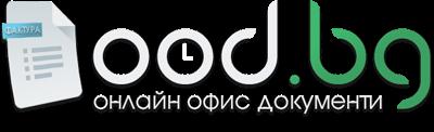 ООД.бг